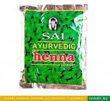 Натуральная индийская хна, Sai Ayurvedic 100 г.