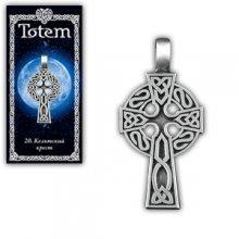"""Амулет """"TOTEM"""" №20 """"Кельтский крест"""""""