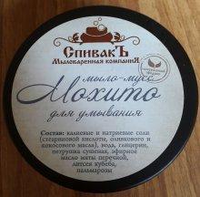 Мыло-мусс для умывания Мохито, Спивакъ, 100 гр.