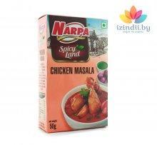 Приправа для курицы (CHICKEN masala), 50гр