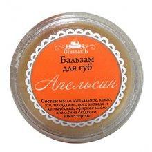 Бальзам для губ Апельсин, Спивакъ, 15 гр