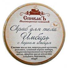"""Скраб для тела """"Имбирь"""", Спивакъ, 150 гр."""