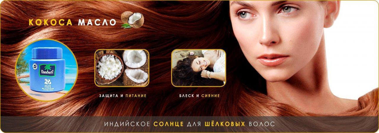 Уход за волосами, лицом и телом